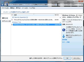 「Windows10へのアップグレード」はオプション側に