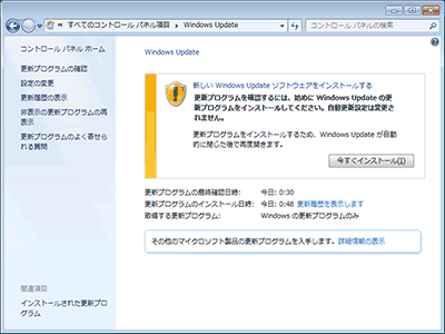 Windows7 SP1で初めてWindwows Updateする時