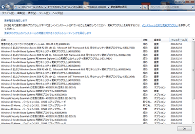 アップデート後のWindows7マシン