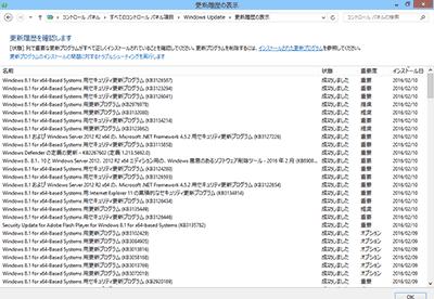アップデート後のWindows8.1マシン