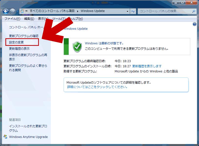 Windows Updateを自動更新にしない