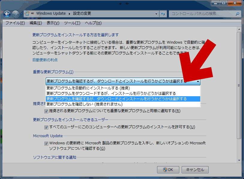 WindowsUpdateの手動更新設定