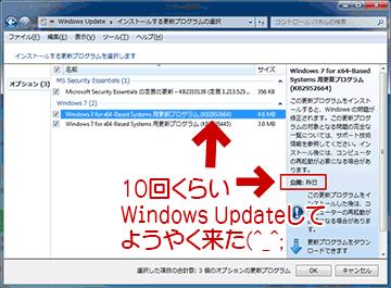 最新の「KB2952664」