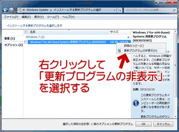 右クリックして「更新プログラムの非表示」を選択する